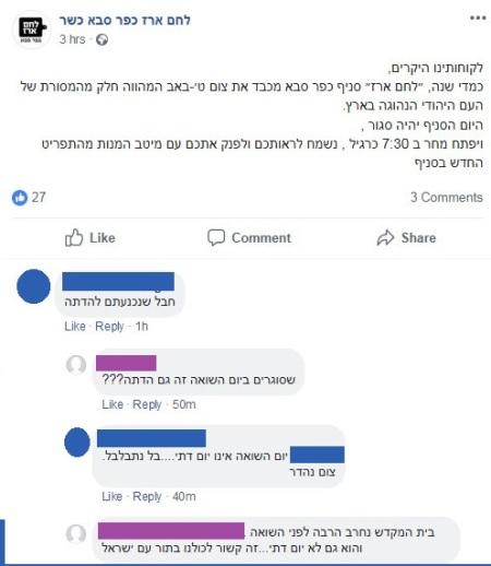 שסוגרים ביום השואה